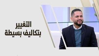 حمدي حمو - التغيير بتكاليف بسيطة