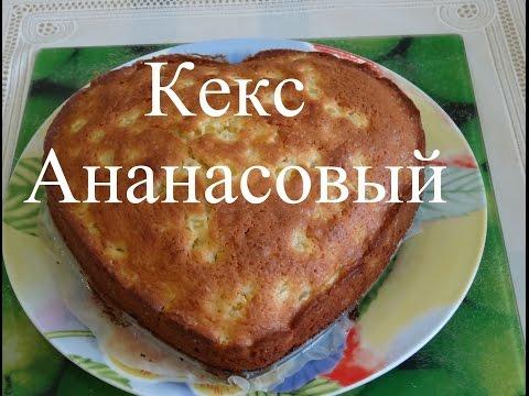 Пирог с консервированными ананасами рецепт с фото в мультиварке