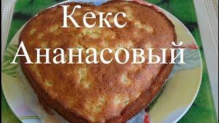 Ананасовый кекс/Вкусно и быстро