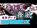 アニメ 薄桜鬼 碧血録 OP「舞風」を弾いてみた【エレクトーン】※full .ver