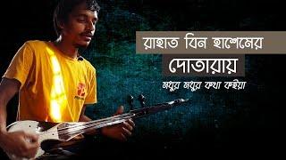 Modhur Modhur Kotha Koya    Rahat-Bin-Hashem    Dotara