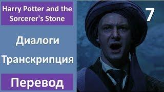 Английский по фильмам - Гарри Поттер и Философский камень - 07 (текст, перевод, транскрипция)