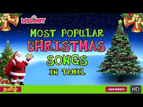 Most Popular Christmas Songs | Tamil Christmas Songs | Merry Christmas