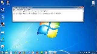 Правильное удаление программ с компьютера.