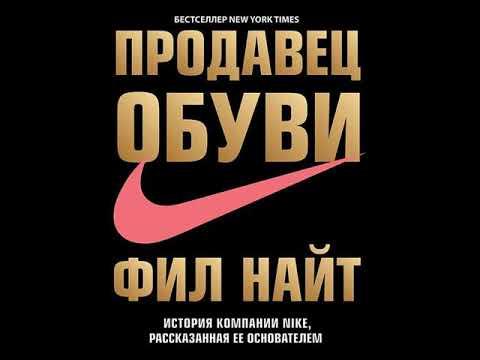 В. М. Царев – Продавец обуви. История компании Nike, рассказанная ее основателем. [Аудиокнига]