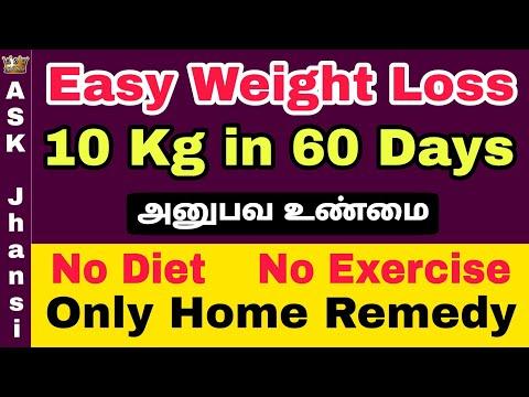 எப்படி ஈஸியாக வேகமாக வெயிட் குறைவது ?  How to Lose Weight Fast in Tamil ?