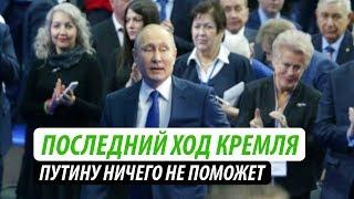 Последний ход Кремля. Путину ничего не поможет