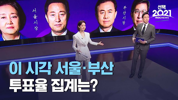 [선택 2021] 이 시각 서울·부산 투표율 집계는? (2021.04.07/뉴스데스크/MBC)