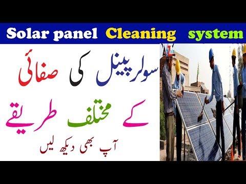 How to clean solar panels urdu / hindi  - Solar panels ko saf krny ya dhony ka treka - A2Z Solar