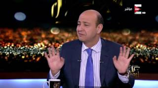 كل يوم: تعويم الجنيه .. وتأثيره على المواطن المصري .. مع د. هشام إبراهيم - الجزء الثاني