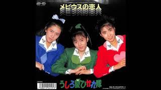 作詞:秋元康 作曲・編曲:後藤次利 唄:うしろ髪ひかれ隊(1987年) ついでにとんちんかんOP.