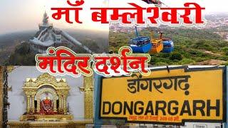 डोंगरगढ़ | Dongargarh | Maa Bamleshwari Mandir। Dongargarh Ropeway । Dongargarh Mandir