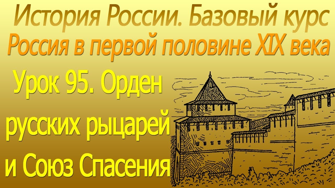Орден русских рыцарей и Союз Спасения. Россия в первой половине XIX века. Урок 95