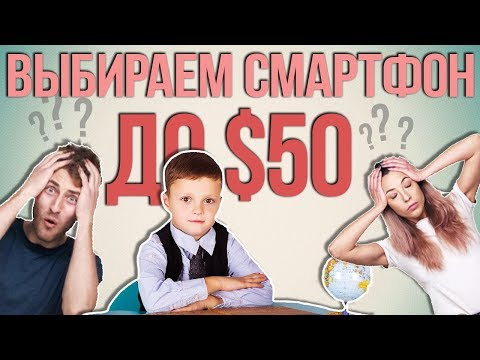 КУПИТЬ СМАРТФОН ДО $50 - РЕАЛЬНО! - Выбираем супер бюджетные смартфоны на Aliexpress до $50