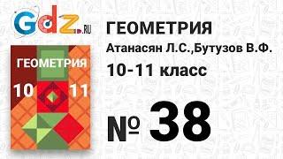 № 38 - Геометрия 10-11 класс Атанасян