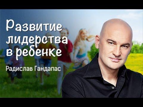 Радислав Гандапас 'О
