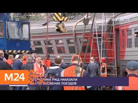 Сотрудника РЖД наказали за столкновение поездов - Москва 24