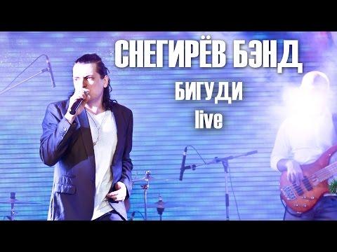 Снегирёв бэнд - Бигуди (live)