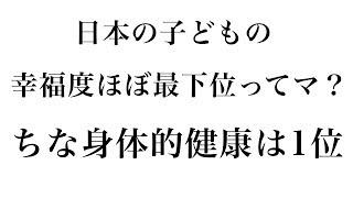 日本は幸福度ほぼ先進国の中で最低らしいよ