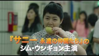 『怪しい彼女』 http://ayakano-movie.com/ 7月11日(金) TOHOシネマズみ...