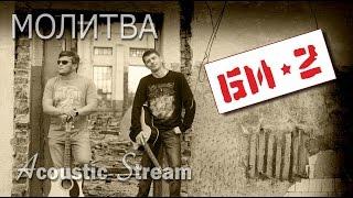 БИ 2 - Молитва / Кавер на гитаре / Аккорды / Разбор / Acustic Stream