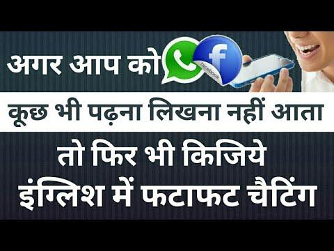 आपको कुछ भी पढ़ना लिखना नहीं आता तो इंग्लिश में चैट कैसे करें? | How to Chat in English on WhatsApp