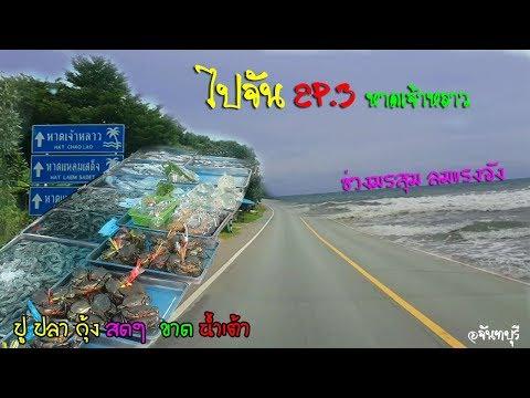 ไปจันEp.3 หาดเจ้าหลาว พาชมตลาด ของสด