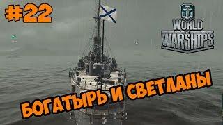 Богатырь и Светланы - World of Warships прохождение и обзор игры часть 22