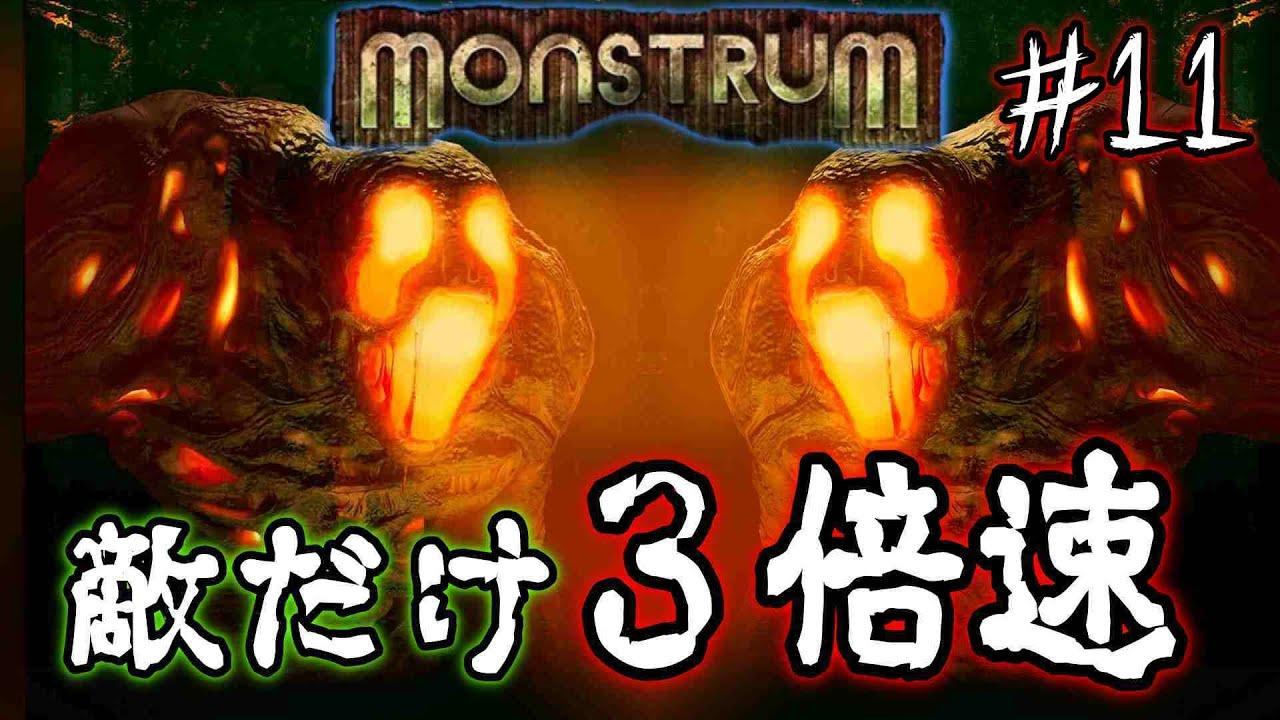 ついに勝利!?敵だけ3倍速のニュータイプ鬼畜対決#11【monstrum】