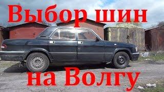 Какой размер шин выбрать на ГАЗ 3110 Волга (а также и на другие Волги). Размер колес Волга.(В этом видео Вы узнаете, шины какого размера лучше всего поставить на ГАЗ 3110 Волга. Почему это будет правиль..., 2016-04-02T19:59:42.000Z)