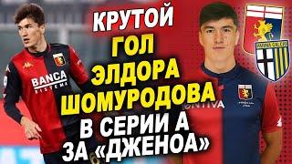 Элдор Шомуродов первый гол за Дженоа Классный гол Элдора Шомуродова в итальянской серии А