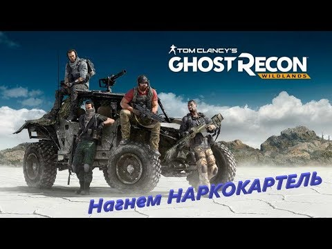 Tom Clancy's Ghost Recon Wildlands Валим Картель! Воспоминания о Боливии.