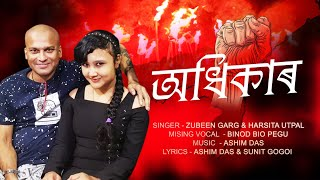 Adhikar | Zubeen Garg | Harsita Utpal | Official Released | New Assamese Song 2020
