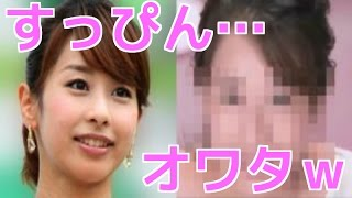 【加藤綾子】のすっぴんに批判殺到!!中村玉緒にそっくりwww ☆チャ...