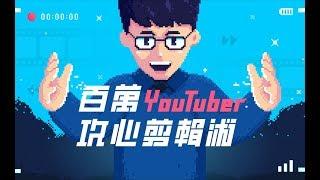 【攝影課程】百萬 YouTuber 阿滴-攻心剪輯術!