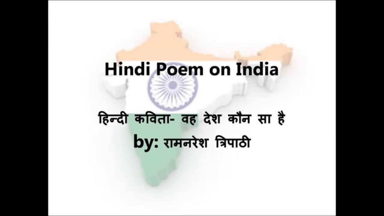 Hindi Poem On India Poem For Republic Day Independence Day Youtube