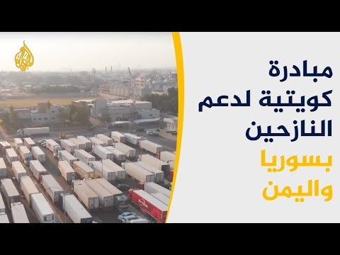 -شاحنات من الكويت-.. مبادرة كويتية لدعم النازحين بسوريا واليمن  - نشر قبل 35 دقيقة