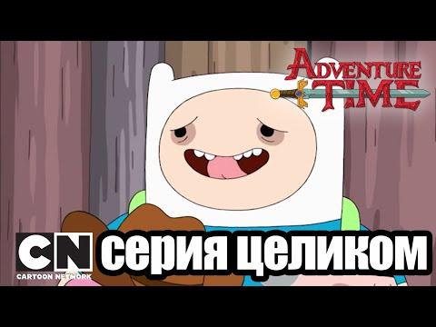 Время приключений | Бобы + Тихий король (серия целиком) | Cartoon Network
