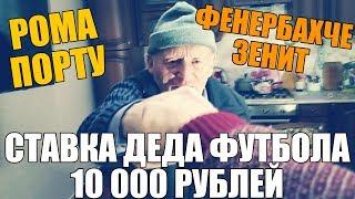 РОМА-ПОРТУ/ФЕНЕРБАХЧЕ-ЗЕНИТ | СТАВКА 10 000 РУБЛЕЙ | ПРОГНОЗ ДЕДА ФУТБОЛА | ЛИГА ЧЕМПИОНОВ |