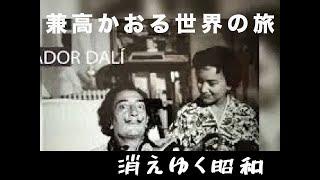 【追悼:消えゆく昭和】兼高かおる世界の旅/Kaoru Kanetaka
