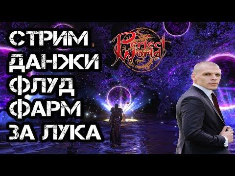 ТРЕЗВЫЙ СТРИМ | Р8Р2 НЕ ЗА ГОРАМИ | Perfect World РУОФФ