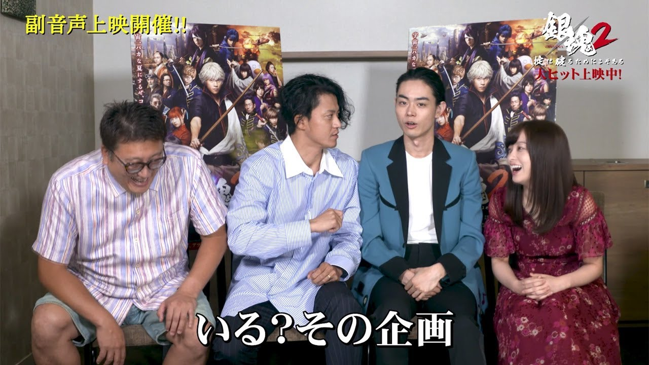 その企画」に橋本環奈&福田監督が爆笑!映画「銀魂2」特別映像が公開