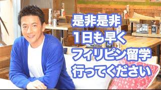 俳優・保阪尚希さんとCEBU21日名子の対談 - 編集版 保阪尚希 検索動画 21