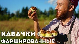 Кабачки фаршированные рисом и грибами - вы полюбите этот рецепт
