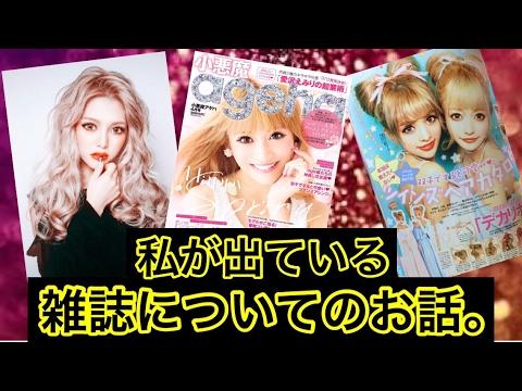 【小悪魔ageha】私の出ている雑誌について話します