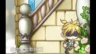 楓之谷MV-惡之召使 thumbnail