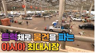 태국에 아시아에서 제일 큰 시장이 있다고? 도대체 얼마…