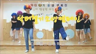 와우! 소생 댄스춤! 대구 효신초등학교 학생들이 소생캠페인 곡에 맞춰 댄스 댄스 대박! 교감 선생님과 함께 보실까요!!