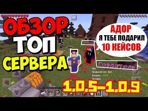 ОБЗОР КРУТОГО СЕРВЕРА ДЛЯ Minecraft PE 1.0.5-1.0.9 + 10 БЕСПЛАТНЫХ ДОНАТ КЕЙСОВ