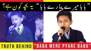 Baba Mere Pyare Baba | Ye Bacha Kon Hai | Asal Haqeeqat Janiye | Truth Behind Baba Mere Pyare Baba
